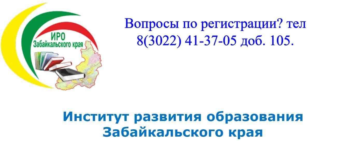 ИРО Забайкальского края сайт