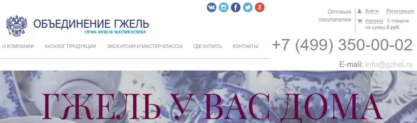 Фарфоровый завод Гжель личный кабинет