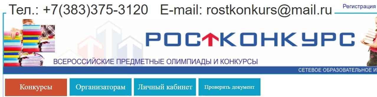 ЛК «РостКонкурс»