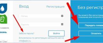 МРЦ Астрахань личный кабинет