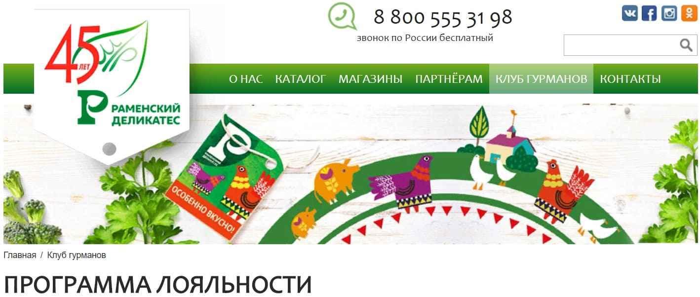 Ramen Ru личный кабинет