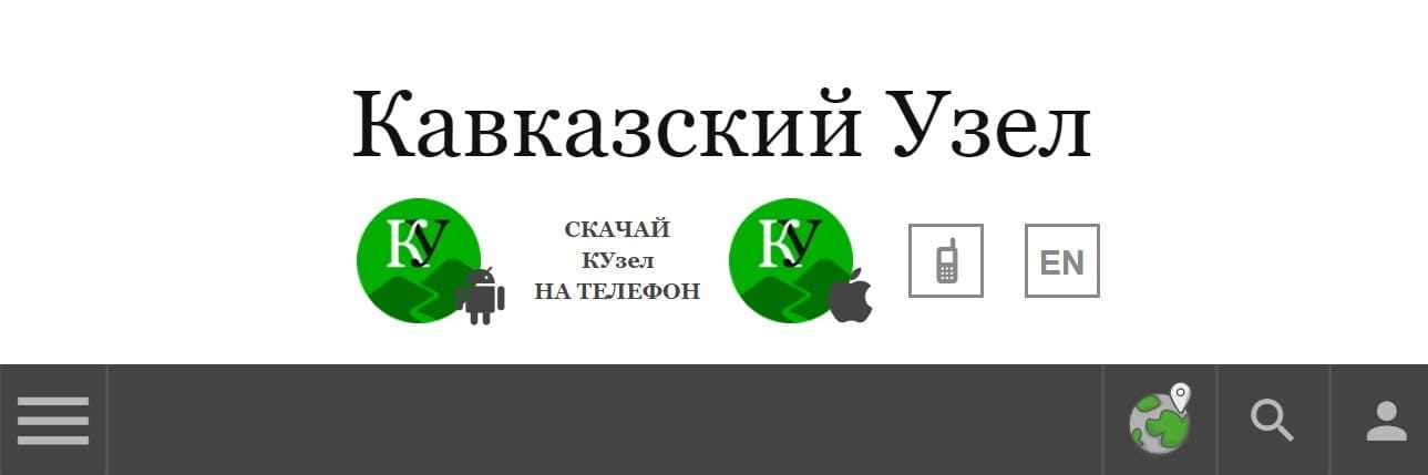 Кавказский Узел личный кабинет