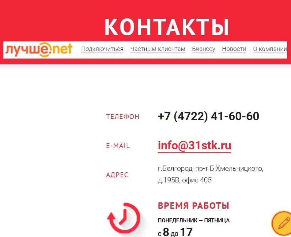 Оплата за услуги интернета компании «БСТК»