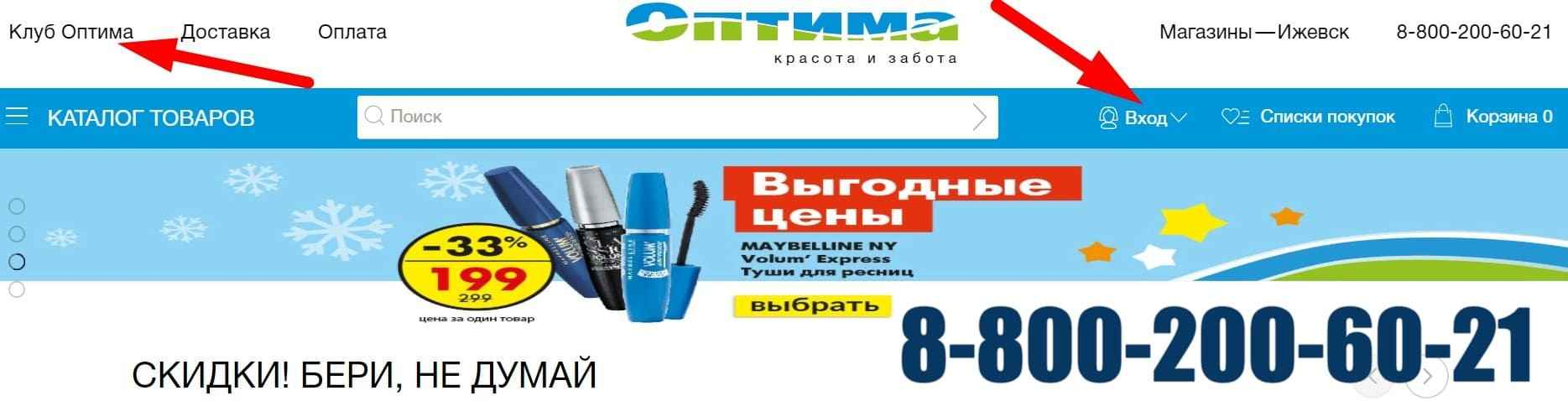 Мояоптима.рф регистрация