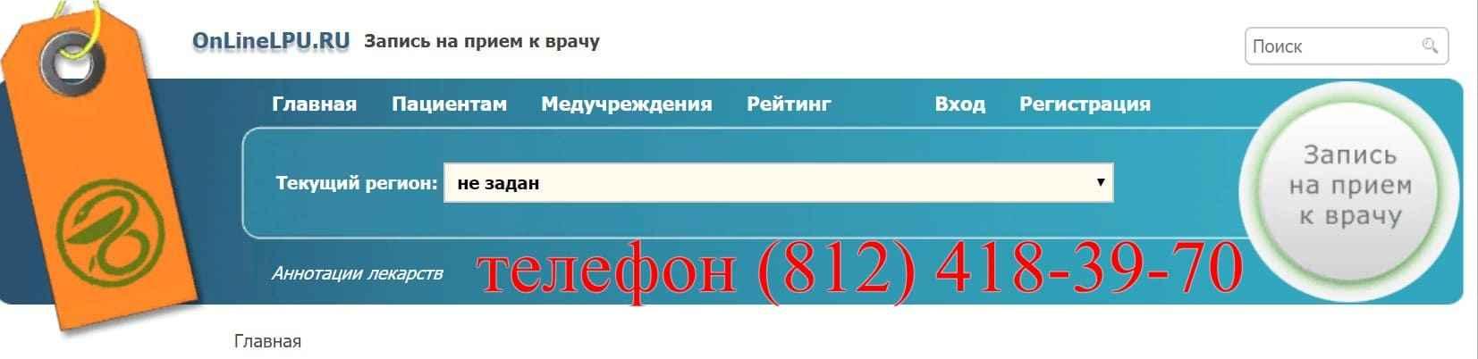 Onlinelpu самозапись к врачу