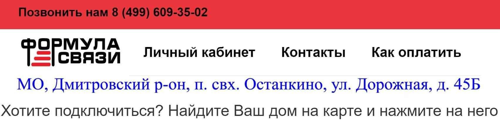 Формула связи formulanet.ru
