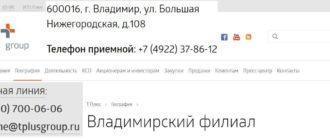Т Плюс Владимир личный кабинет