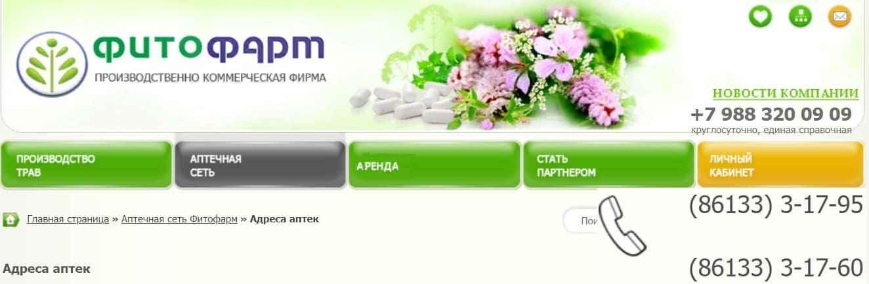 ЛК «Фитофарм»
