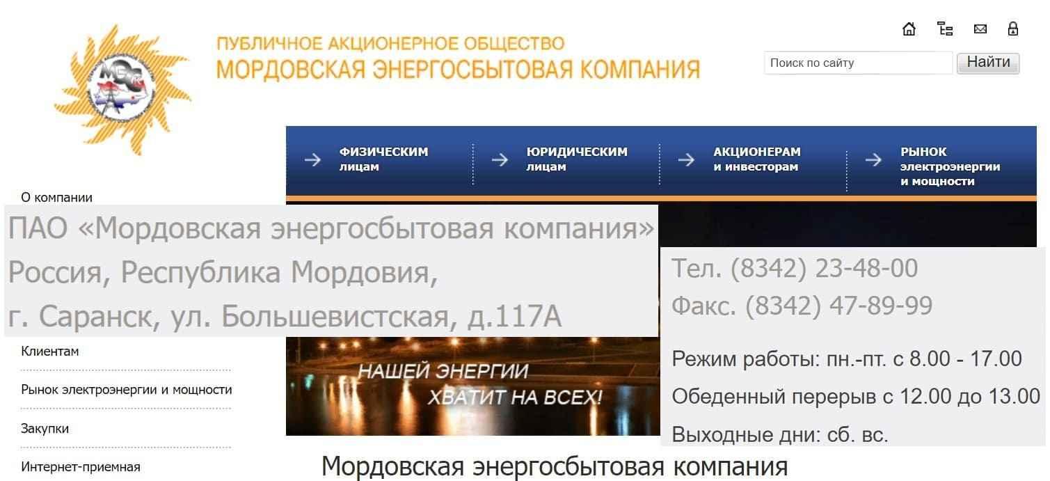 Мордовская энергосбытовая компания личный кабинет