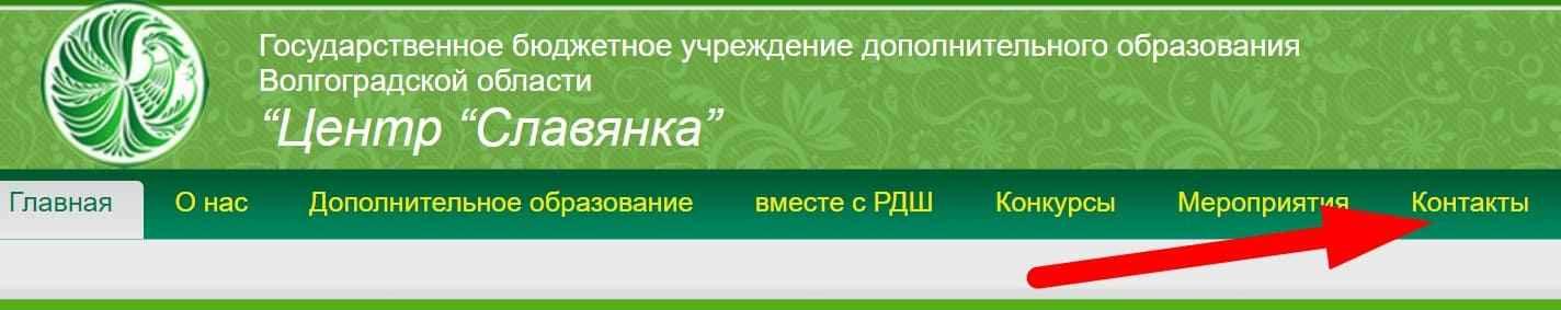 Детский центр Славянка
