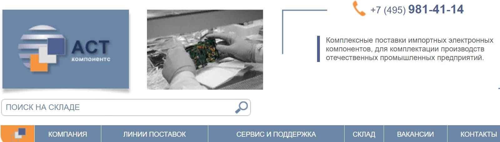 АСТ Компонентс сайт