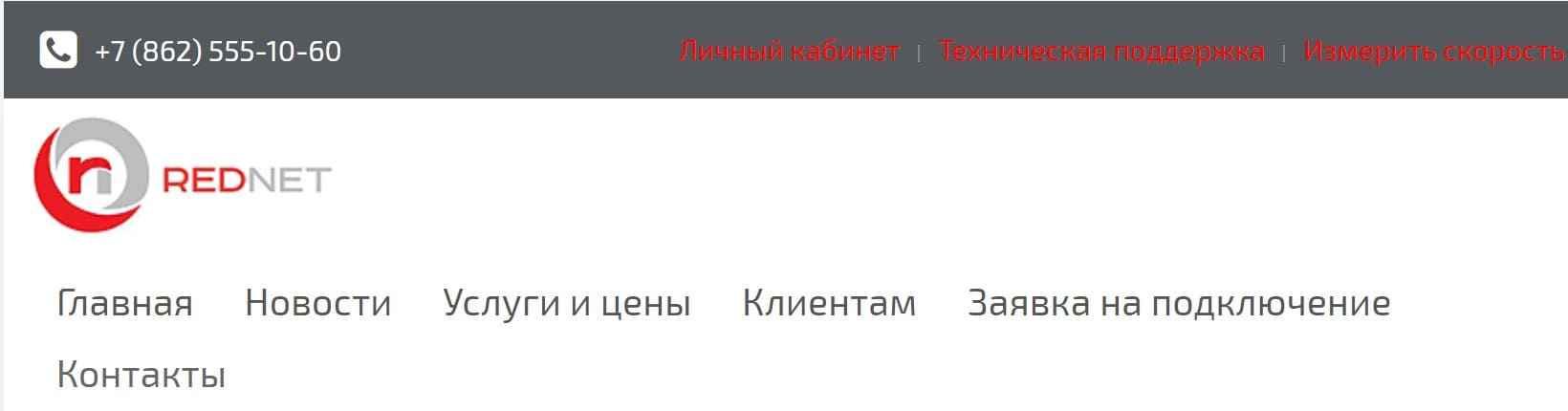 red-net.net личный кабинет