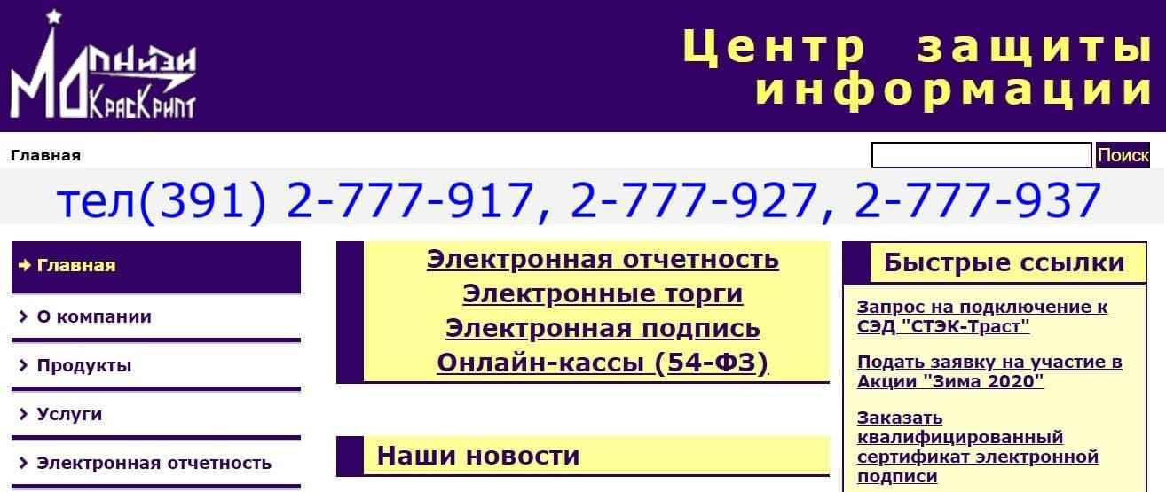 КрасКрипт Красноярск