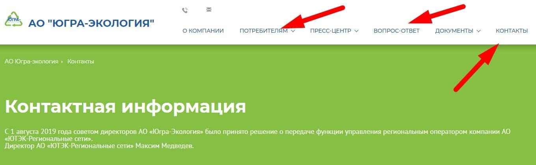 Югра Экология сайт