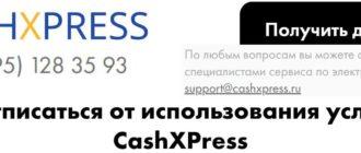 Cash Express отписаться от платных услуг