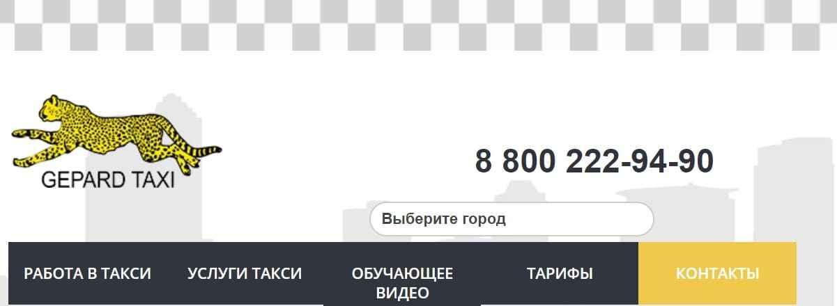 Яндекс Гепард такси