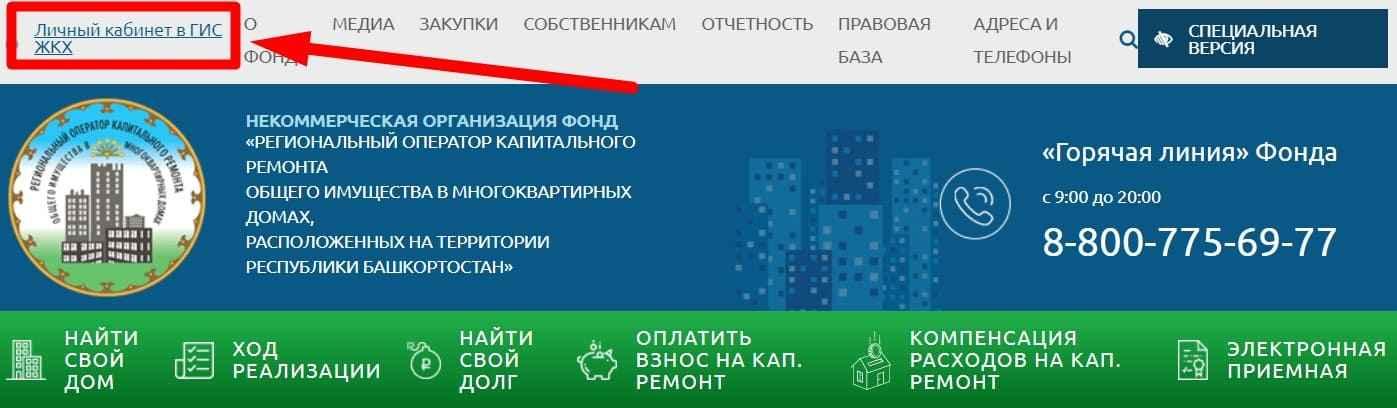 Капремонт 02 Ру
