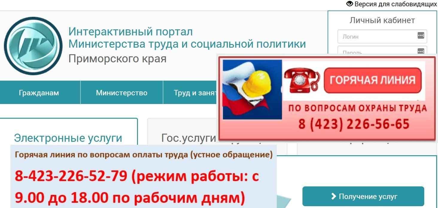 Soctrud Primorsky личный кабинет