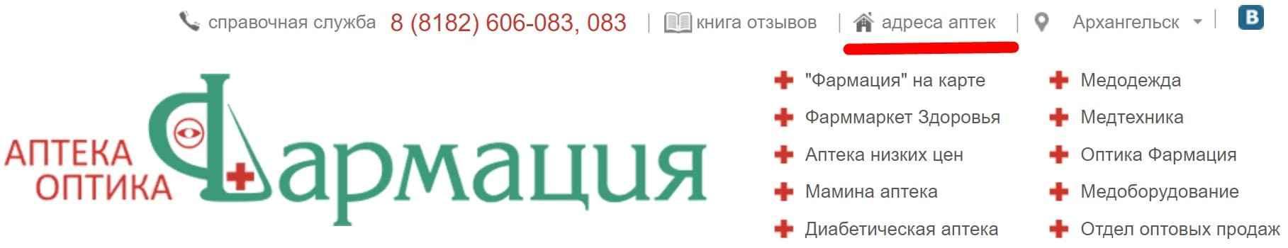Сайт Фармация Архангельск