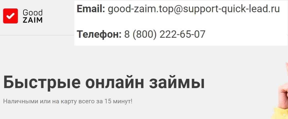Good-zaim.top личный кабинет