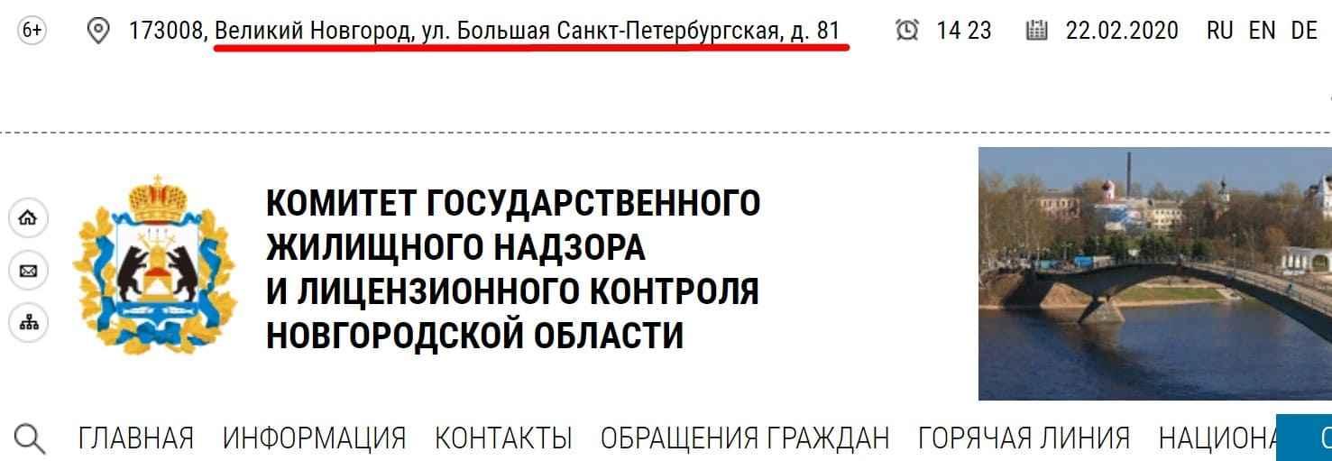 Жилконтора Великий Новгород