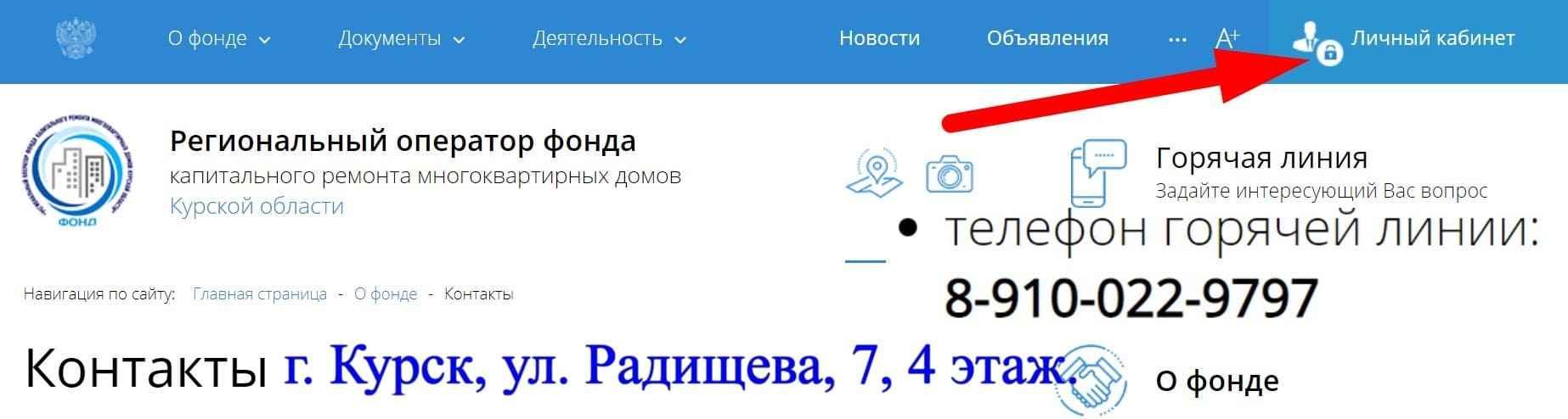 Фонд капитального ремонта Курск личный кабинет