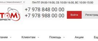 atom-zp.ru личный кабинет