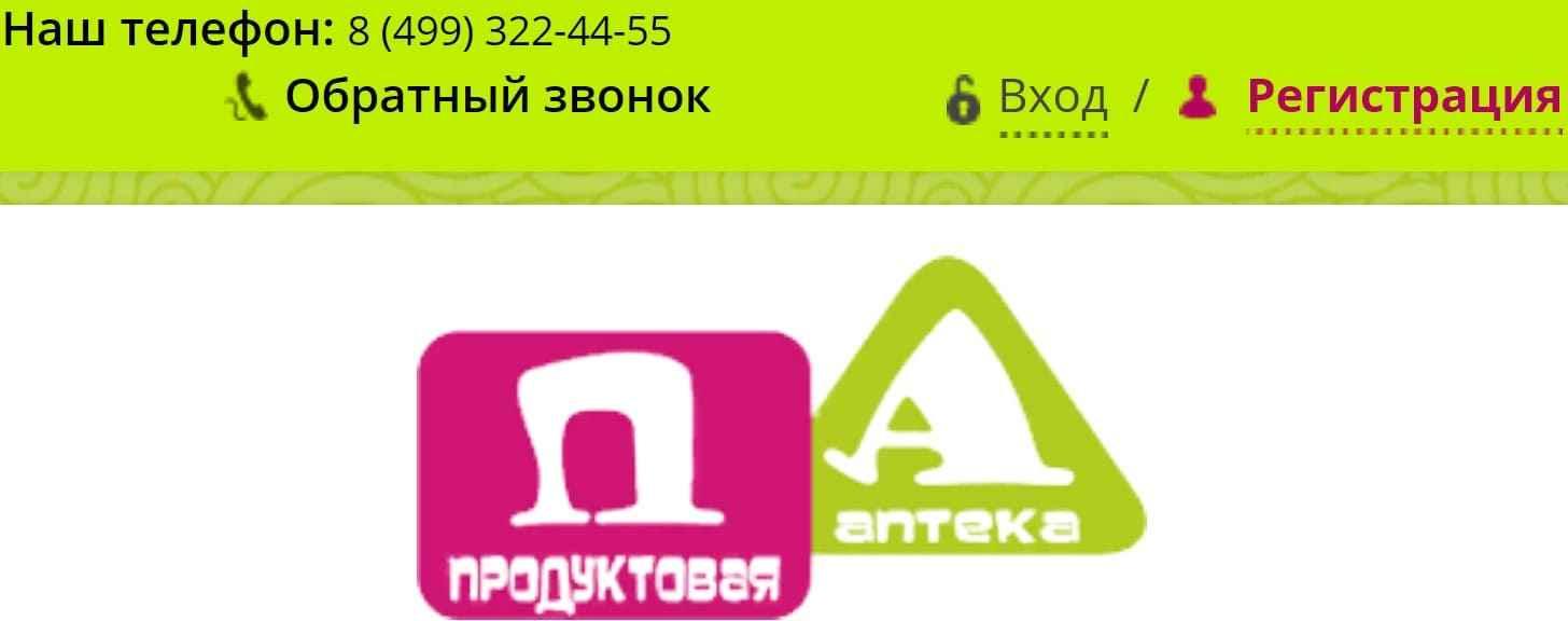 ЛК «Продаптека»