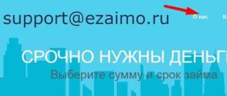 Ezaimo личный кабинет