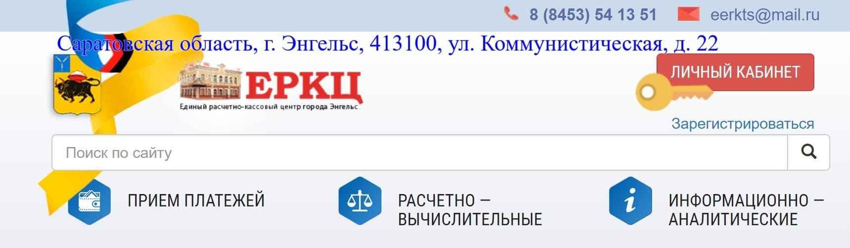 ЕРКЦ Энгельс личный кабинет
