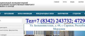 МГУ Огарева личный кабинет