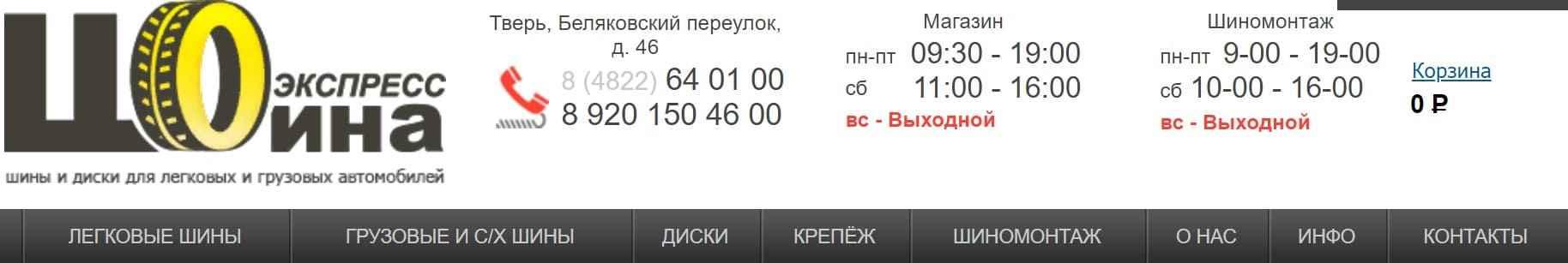 ЛК «Shina-Еxpress Ru»