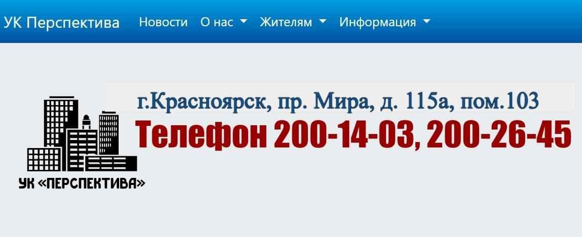 ООО УК Перспектива Красноярск личный кабинет
