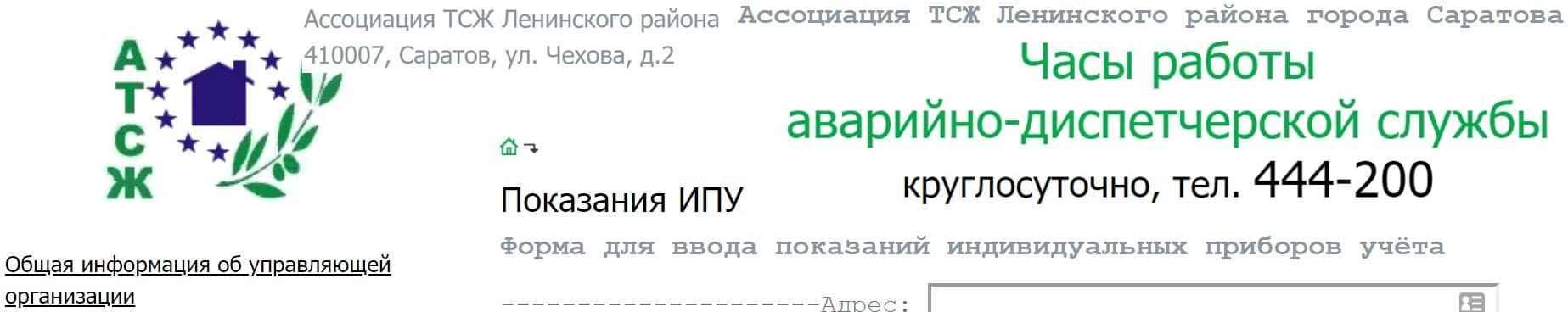 АТСЖ Саратов