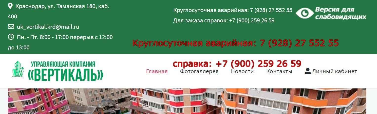 УК Вертикаль Краснодар личный кабинет