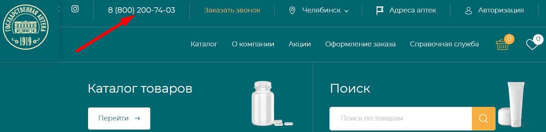 ЛК Аптека 74 Ру