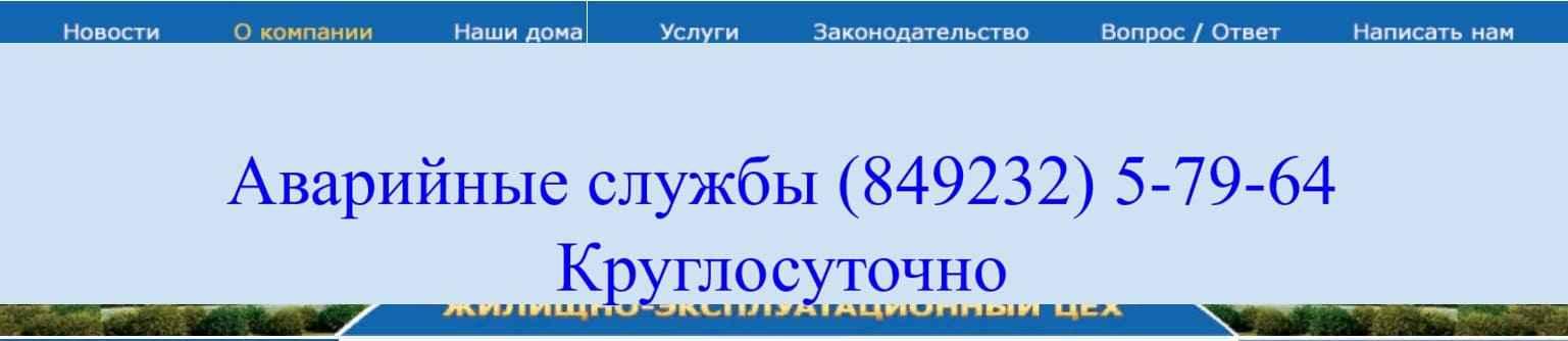 ЖЭЦ Ковров показания счетчиков
