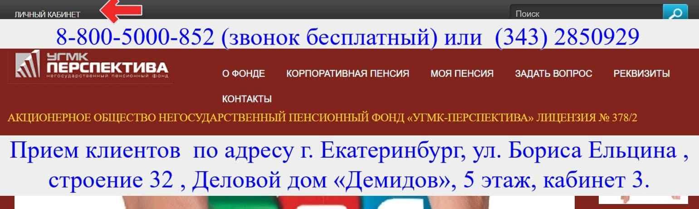 УГМК Перспектива личный кабинет