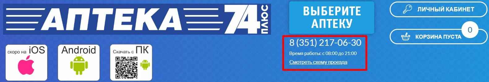 ЛК «Аптека 74 Плюс»