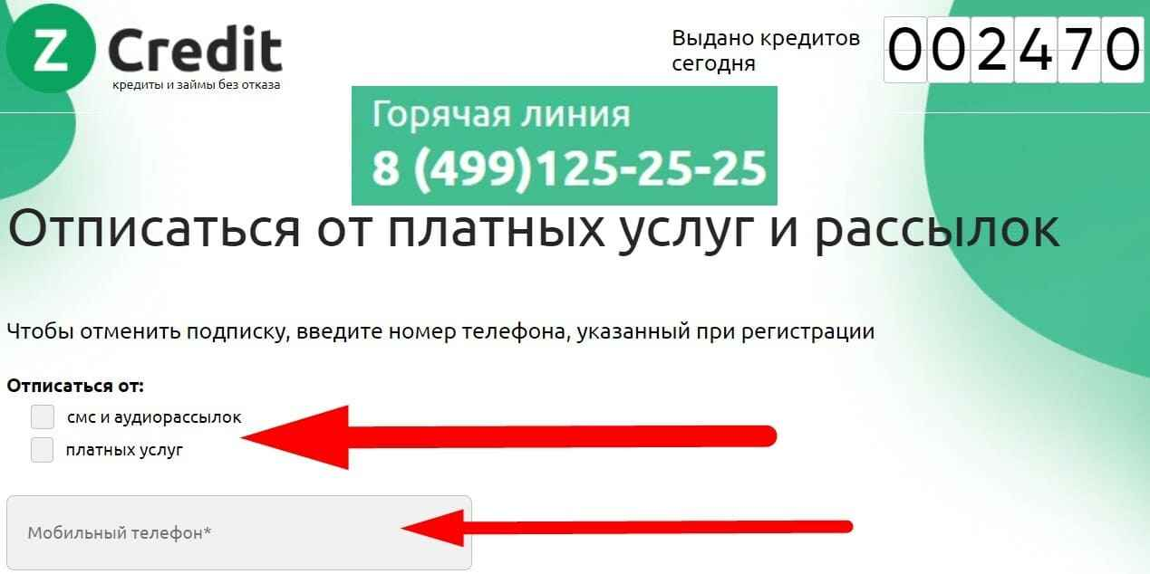 zcredit.online отписаться
