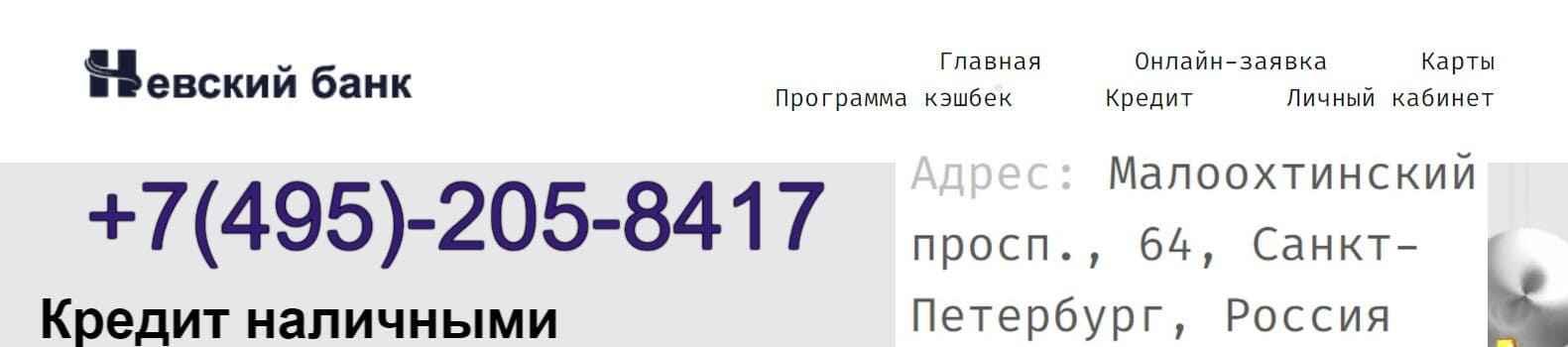 Невский банк личный кабинет