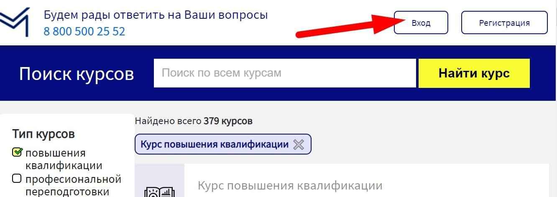 Московский институт профессиональной переподготовки и повышения квалификации педагогов