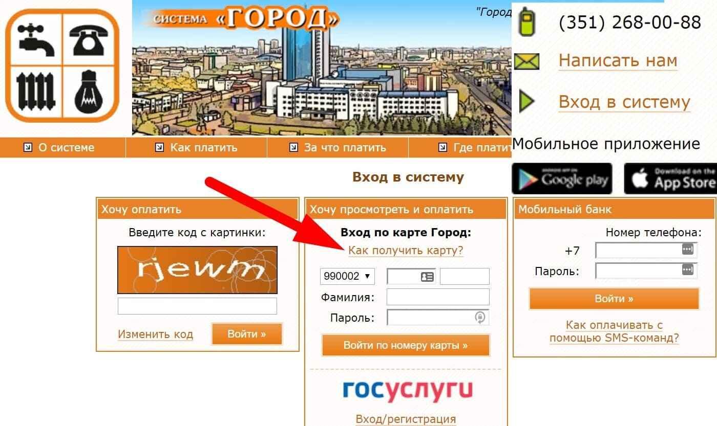 Система Город Челябинск личный кабинет