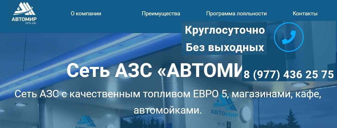 АЗС Автомир