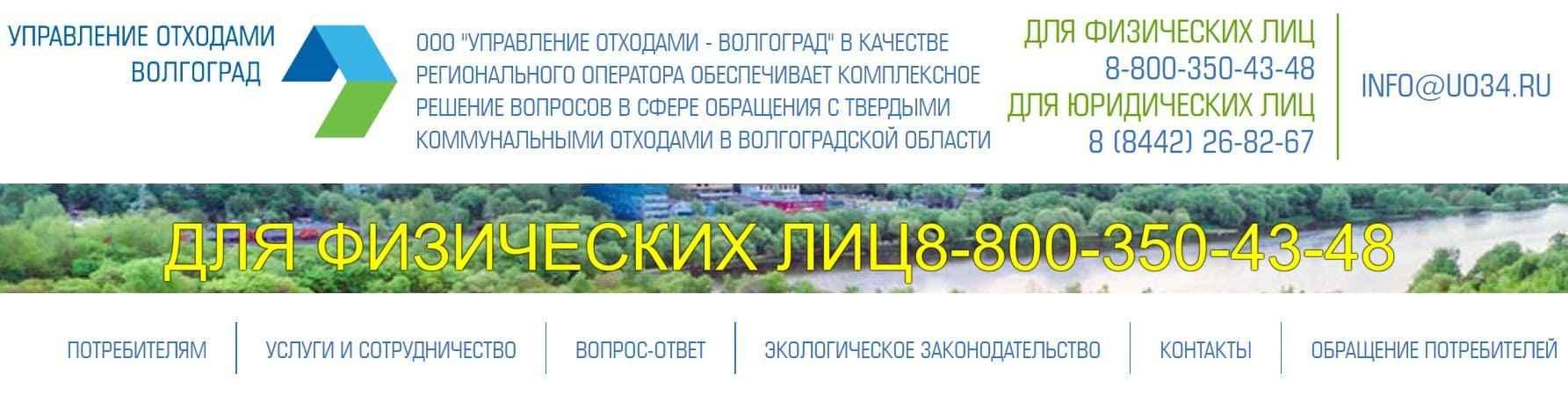 ООО Управление отходами Волгоград личный кабинет