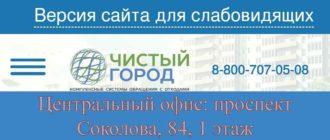 Чистый Город Ростов личный кабинет