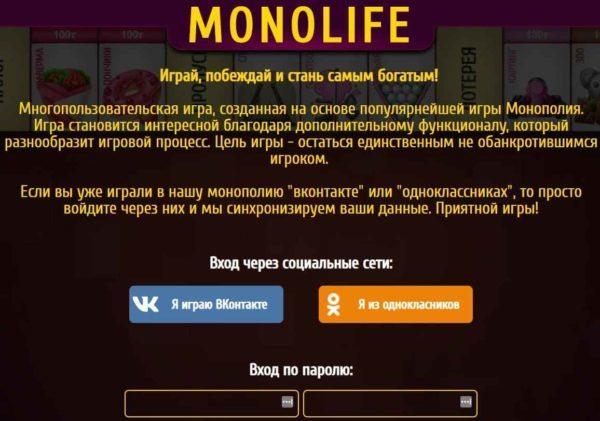 Монолайф Ру