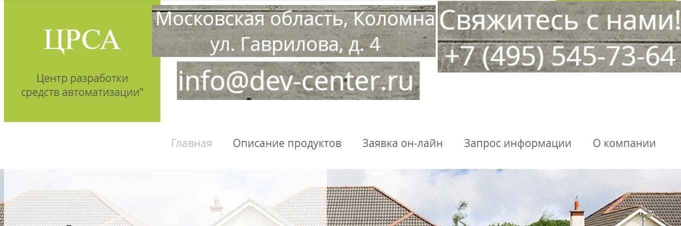 dev-center личный кабинет