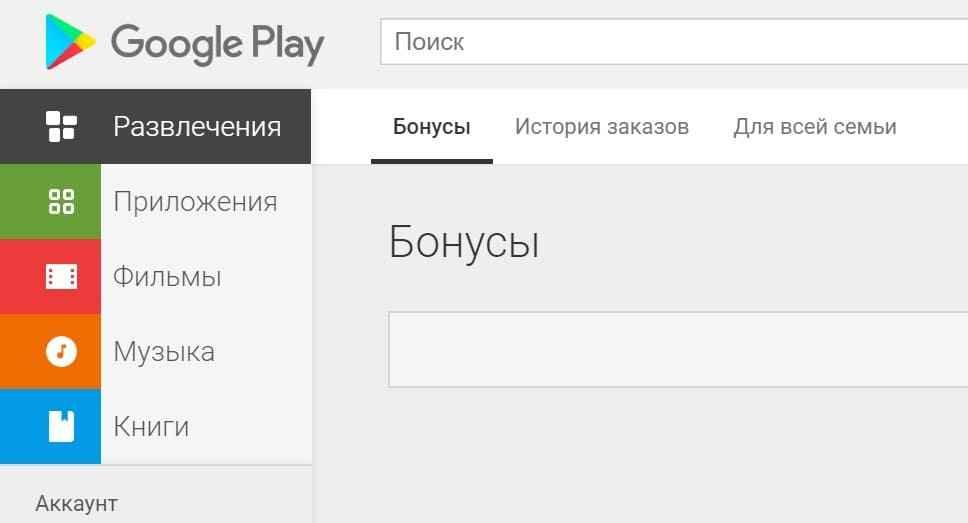 Google Play отписка