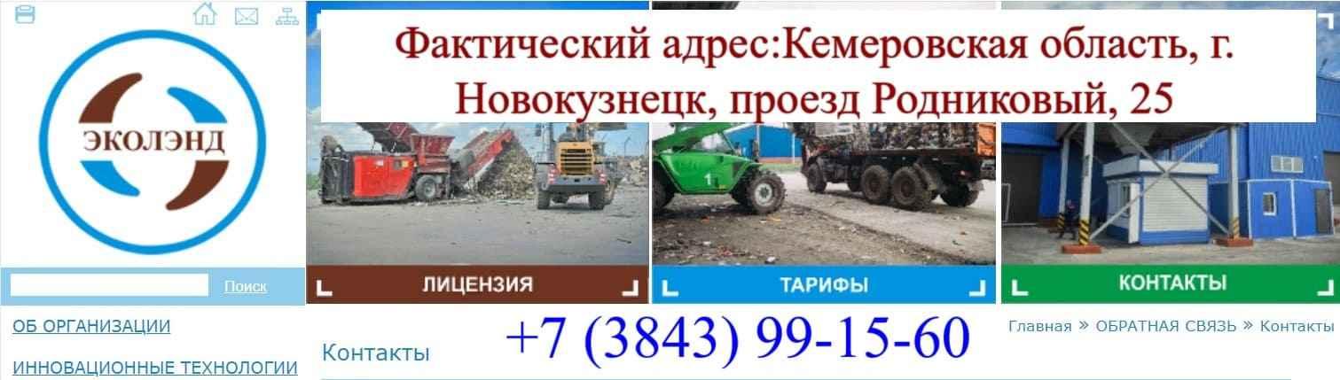 Эколэнд Новокузнецк сайт